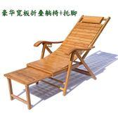 涼椅竹躺椅摺疊椅午睡搖搖椅老人椅子夏天午休椅竹睡椅成人陽台HM 時尚潮流