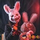 惡魔兔子面具全臉恐怖血腥cos萬圣節毛絨可愛情趣【淘嘟嘟】