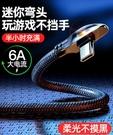 typec數據線tpyec彎頭華為充電線66w器tapyc手機5a超級快充typc40