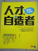 【書寶二手書T2/心靈成長_FLD】人才,自造者_謝宇程
