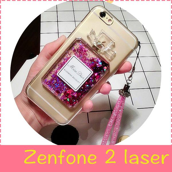 【萌萌噠】ASUS Zenfone2 Laser (5吋) ZE500KL 創意流沙香水瓶保護殼 水鑽閃粉亮片軟殼 手機殼 掛繩