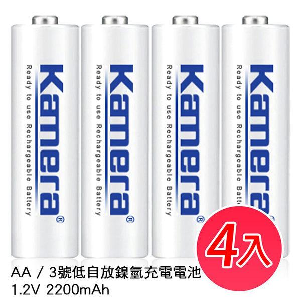 ◇佳美能 Kamera 3LSD 3號低自放充電電池 (4入組) 鎳氫電池 三號 環保 重覆充 1.2V AA 2200mAh