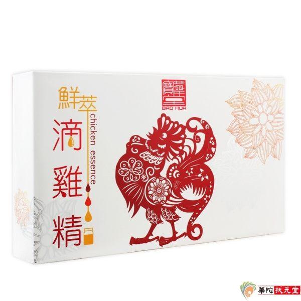 華陀寶華堂-鮮萃滴雞精1盒(10瓶/盒)