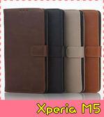 【萌萌噠】SONY Xperia M5 E5653 瘋馬紋保護套 皮紋側翻皮套 商務素面 支架插卡錢夾磁扣 手機套