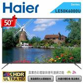 【Haier海爾】50吋4K聯網HDR液晶顯示器+視訊盒LE50K6000U/50K6000U(不含安裝)