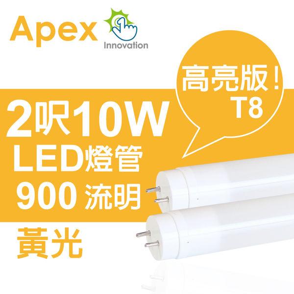 《APEX》超廣角 T8 LED 燈管T8T8T8 2呎10W 黃光-10入 全館免運