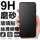 【D31】9H 霧面 磨砂 螢幕 玻璃 保護貼 iPhone X XS MAX XR 8 7 6s Plus 5s 鋼化 強化 防爆 防指紋