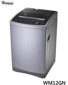 Whirlpool 惠而浦【WM12GN】 12KG 直立式定頻洗衣機