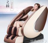 艾斯凱按摩椅家用全自動全身推拿多功能電動揉捏太空艙老人沙發椅 MKS全館免運