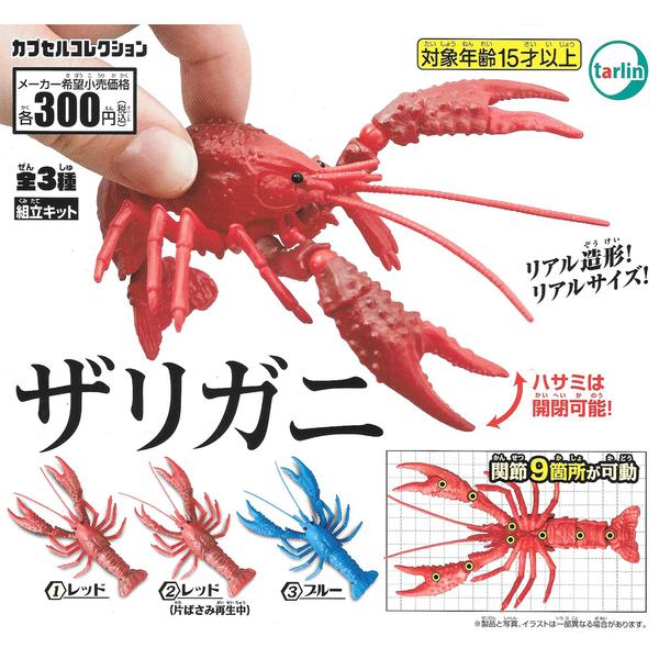 全套3款【日本正版】可動生物系列 動感小龍蝦 扭蛋 轉蛋 迷你龍蝦 動物模型 tarlin - 180396