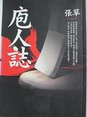 【書寶二手書T5/武俠小說_IZ4】庖人誌_張草