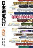 (二手書)日本鐵道旅行 西卷:九州‧關西‧四國‧北陸‧山陰山陽