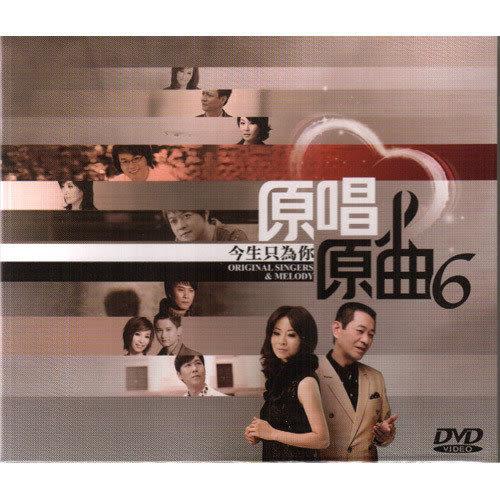 原唱原曲6 今生只為你 DVD(購潮8)