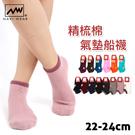 【衣襪酷】精梳棉 氣墊船襪 半毛巾底 踝襪 台灣製 NAVI WEAR