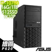 【現貨】ASUS E500G6 繪圖工作站 i7-10700/P620 2G/16G/512SSD+1T/W10P