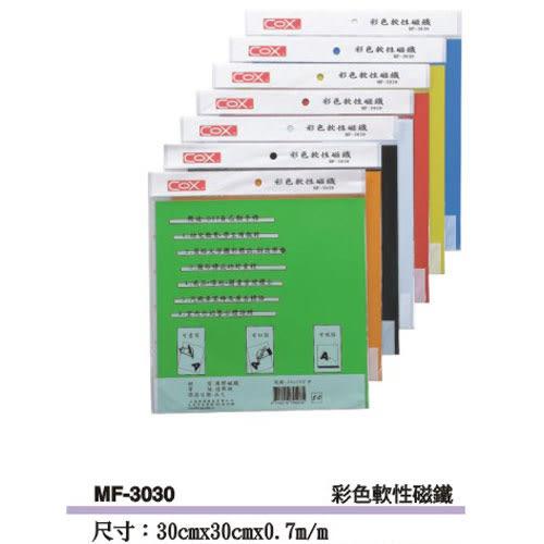 【三燕 COX】MF-3030 彩色磁膠片 30x30cm (12包/件)