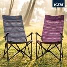 丹大戶外【KAZMI】彩繪民族風豪華休閒折疊椅 藍灰、酒紅 K7T3C003 椅子│摺疊椅│休閒椅│收納椅