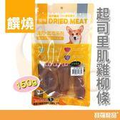 饌燒 起司里肌雞柳條-150g/狗零食/肉乾 CD200-44【寶羅寵品】