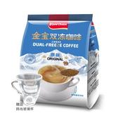 【馬來西亞 金寶】雙凍咖啡-原味(有效期限2020/10/01)