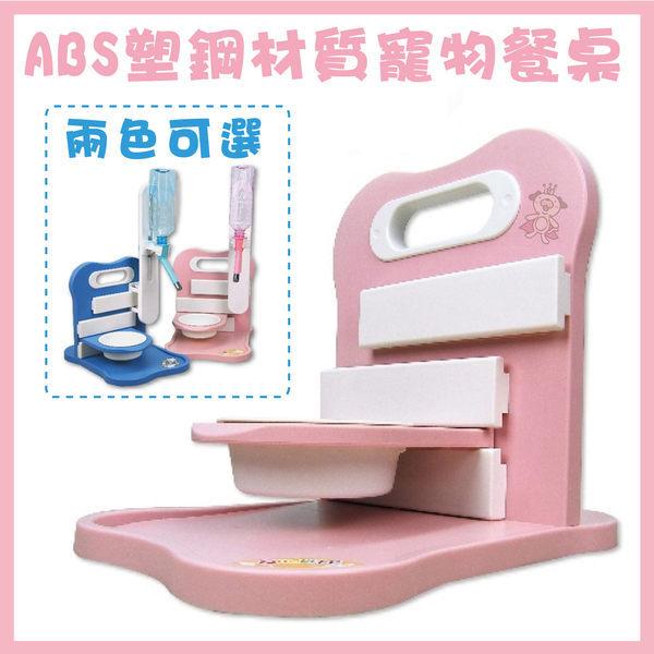 *KING WANG*PET-QUALITY ABS塑鋼材質 優質機能 寵物餐桌
