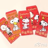 2021年Snoopy紅包袋五入裝- Norns 燙金 創意禮品袋 史努比 春節過年禮金