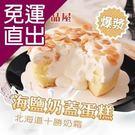 品屋. 超人氣預購-海鹽奶蓋蛋糕(120...
