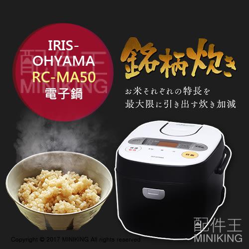 【配件王】日本代購 IRIS OHYAMA RC-MA50 電子鍋 6人 電鍋 飯鍋 蒸鍋 極壓火釜