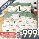 雙人床包被套組【精梳純棉-多款可選】含兩件枕套 100%精梳純棉 戀家小舖台灣製