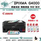 【兩年保固】Canon PIXMA G4...