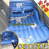 車載空氣床 汽車大人兒童床墊suv轎車後座睡墊車內車震後排旅行床 俏女孩