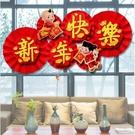 新年裝飾 新年裝飾紙扇花紅色春節商場場景布置拉花室內客廳家用墻掛飾【快速出貨八折鉅惠】