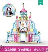 公主過家家城堡兒童玩具女孩