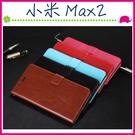 Xiaomi 小米 Max2 6.44吋 瘋馬紋手機套 簡約商務皮套 支架保護套 磁扣保護殼 插卡位手機殼 左右側翻