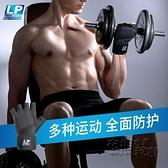 新款lp健身手套護腕男耐磨綁帶器械半指加厚訓練舉重鍛煉啞鈴防滑 雙十二全館免運