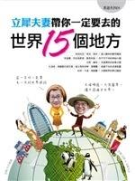 二手書博民逛書店《立犀夫妻帶你一定要去的世界15個地方》 R2Y ISBN:9789868774902