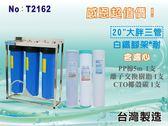 ◆寵愛媽咪樂◆水築館淨水20英吋大胖三管過濾器(304不鏽鋼腳架)含濾心3支組 淨水器 養殖(T2162)