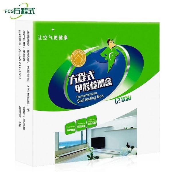 家用甲醛檢測盒檢測儀試紙測試儀器專業室內空氣自測盒一次性新房