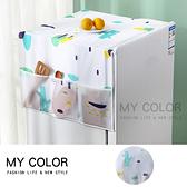防塵罩 冰箱罩 冰箱蓋巾 PEVA 分隔袋 掛袋 防水 整理 冰箱掛袋 冰箱防塵罩【Z145】MY COLOR