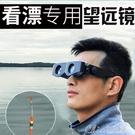 釣魚望遠鏡看漂專用高清眼鏡式頭戴式10倍可放大增晰垂釣眼鏡 七色堇