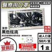 涔宇 雙鋼印 成人醫療口罩 醫用口罩 (黑色漩渦) 50入/盒 (台灣製造 CNS14774) 專品藥局【2016877】
