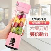 【現貨】電動果汁機 6葉刀頭 USB充電式隨身果汁杯 行動鮮汁機 榨汁機 移動榨汁機 免運