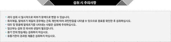韓國【艾多美】葉黃素(90粒)