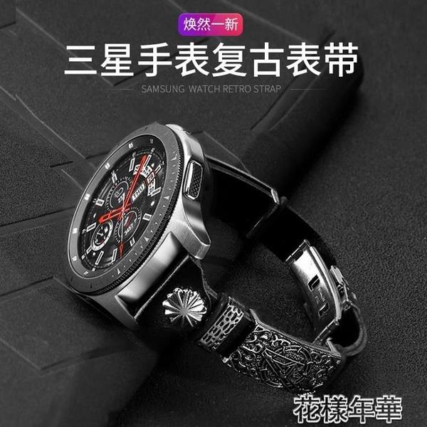 錶帶三星手錶錶帶Galaxy watch 46/42mm復古錶帶GearS3/S2/Sport智 快速出貨