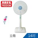 惠騰14吋電風扇 (FR-14119)立...