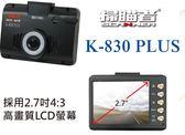 掃描者K-830 PLUS行車記錄器