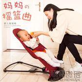 嬰兒搖搖椅躺椅安撫椅搖籃椅新生兒寶寶兒童平衡搖椅哄睡哄娃神器