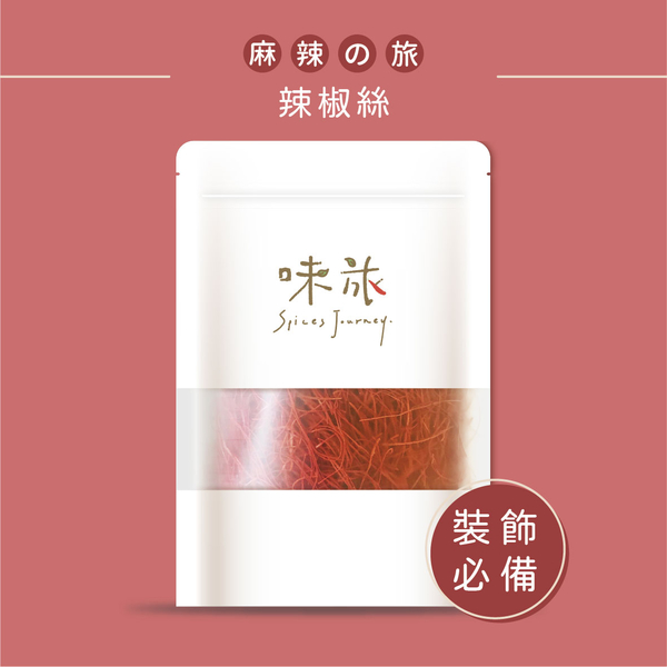 【味旅嚴選】|辣椒絲|Dried Chilli Shredded|辣椒系列|30g