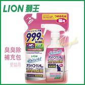 《日本獅王LION》臭臭除-異味消臭補充包 280ml (愛貓用)