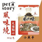 *WANG*【10包組】寵物物語 pet story 風味燒-犬貓零食_小魚干80g 高鈣丁香小魚乾