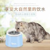 寵物智能自動循環喂水器貓狗喝水器飲水器電動過濾飲水機 帶燈光